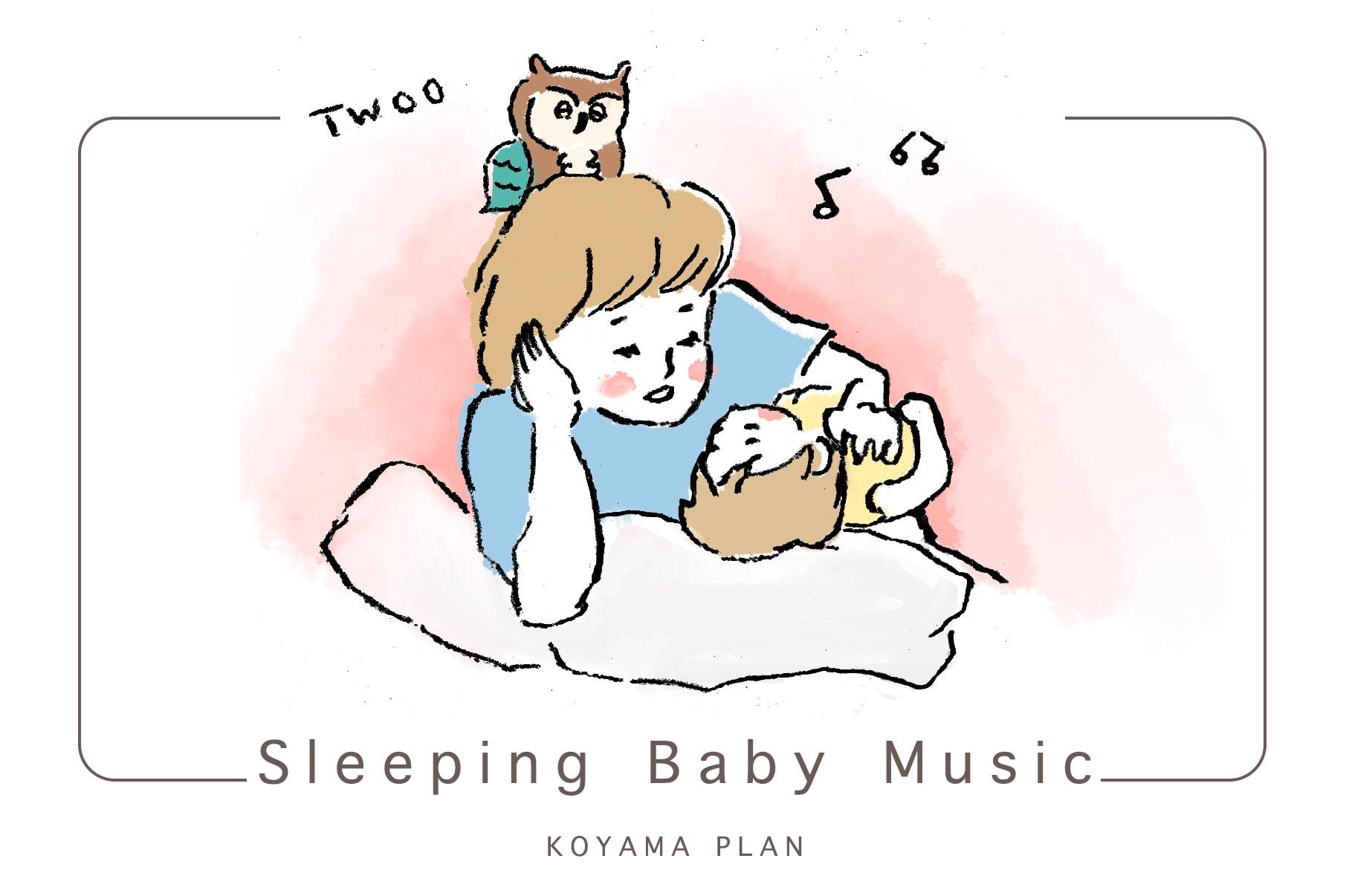聽媽媽唱歌,讓寶寶睡著和停止哭泣的三首歌曲