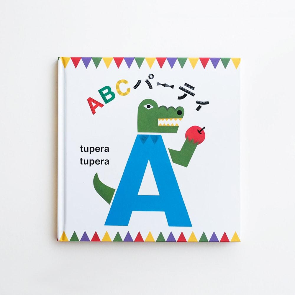 ABCパーテイ