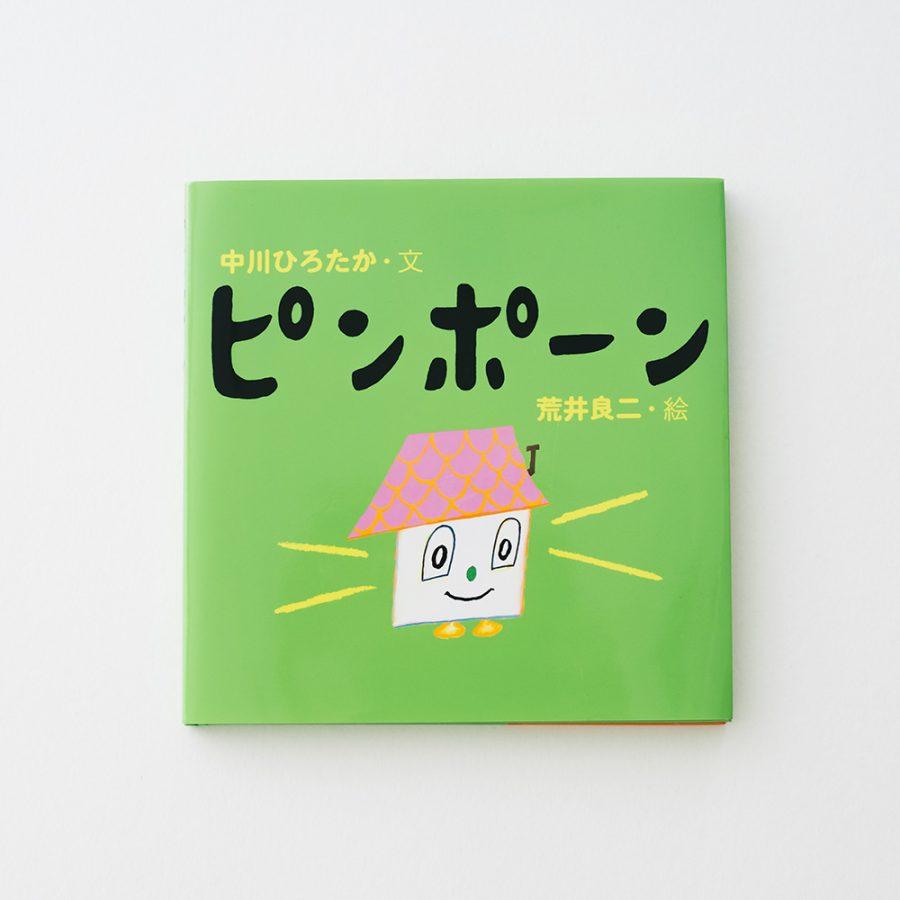 荒井良二 繪 ピンポーン / Ping Pong 繪本(附共讀指引)