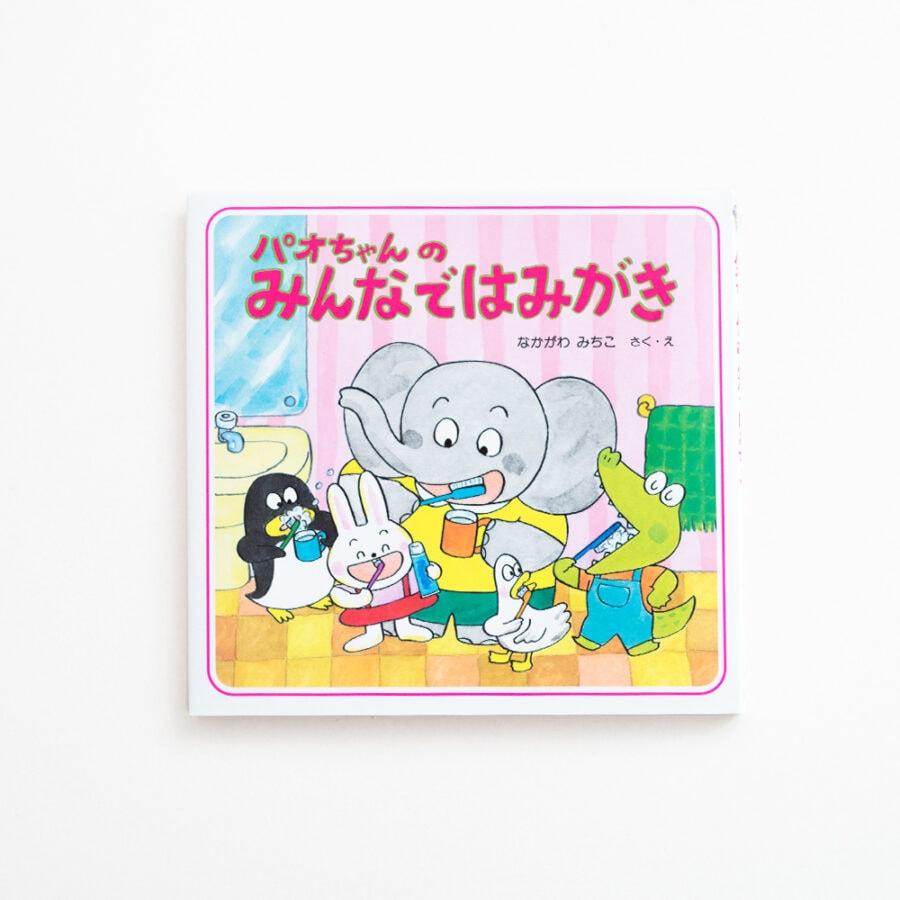 パオちゃんのみんなではみがき / 小象Pao和大家一起刷牙 繪本(附中文翻譯)