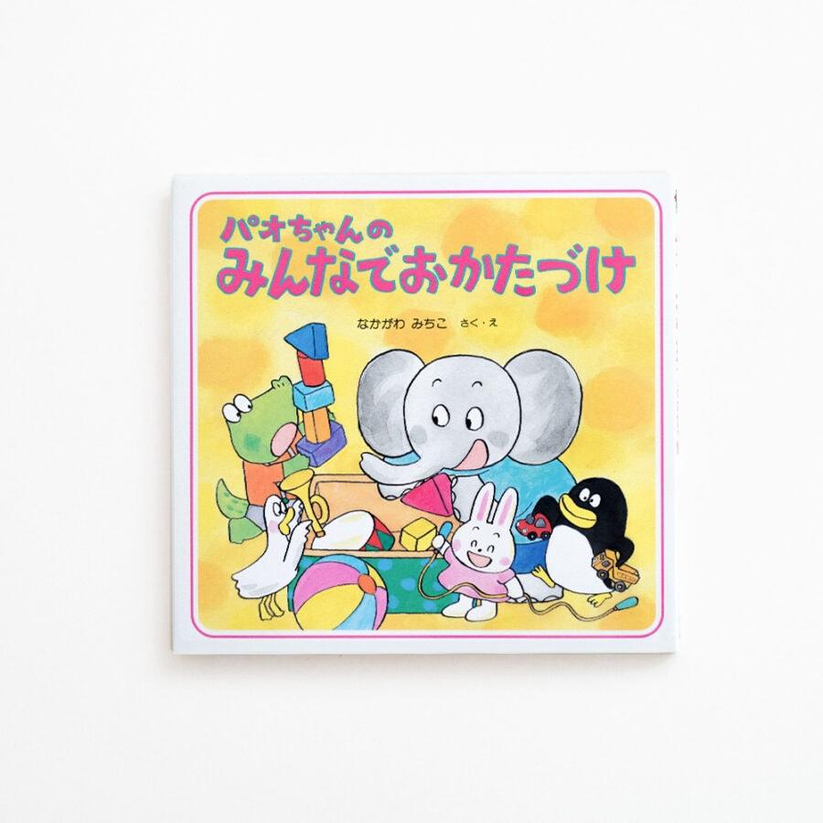 パオちゃんのみんなでおかたづけ / 小象Pao和大家一起整理東西 繪本(附中文翻譯)