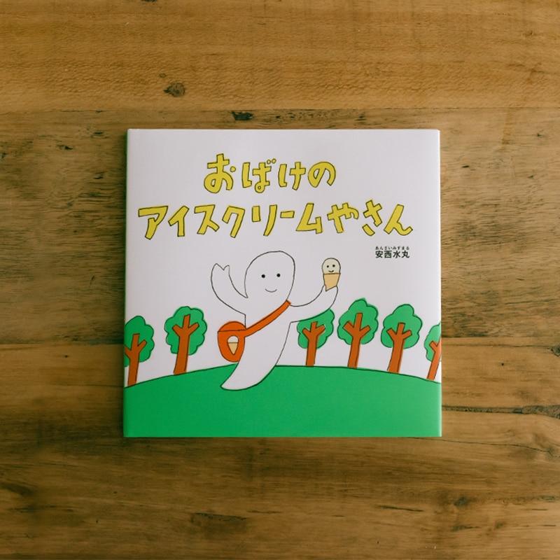[萬聖節預購] 冰淇淋店的幽靈老闆(附中文翻譯)
