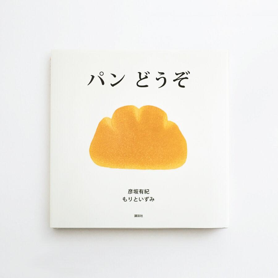 パン どうぞ 請吃麵包 繪本(附中文翻譯)